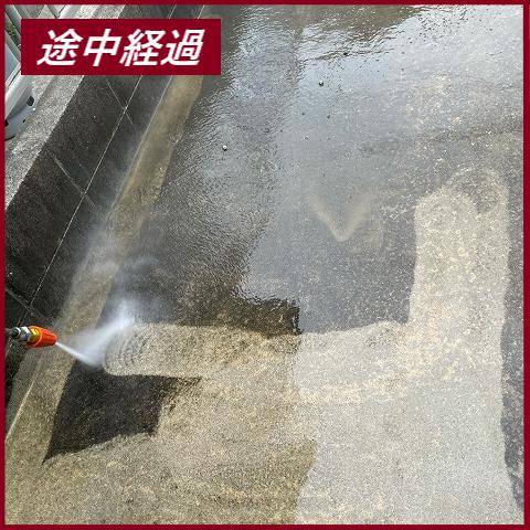 駐車スペース高圧洗浄