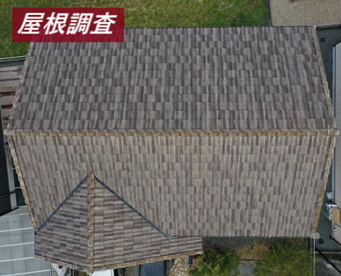 屋根の空中写真