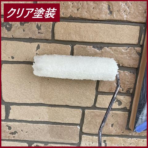 外壁クリア塗装
