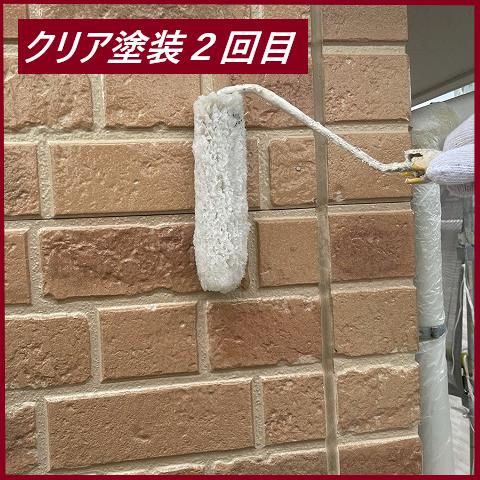 外壁クリア塗装上塗り2回目
