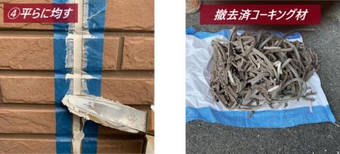 コーキング材の均し作業と撤去した既存のコーキング材
