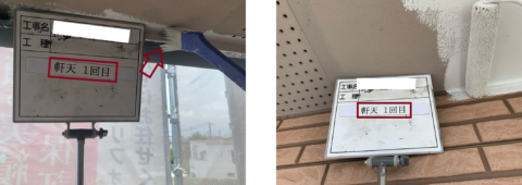 松阪市での軒天の塗装によるメンテナンス工事の様子