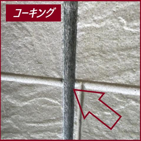外壁目地部分のコーキング